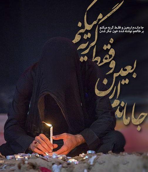 عکس اربعین حسینی + متن اربعین