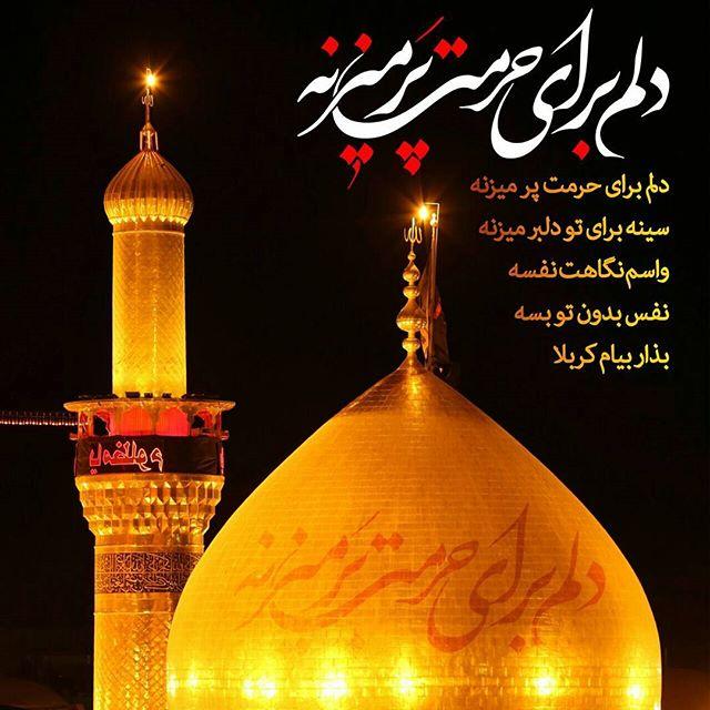 عکس نوشته اربعین حسینی + متن اربعین