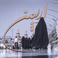 عکس پروفایل اربعین 98 + متن و عکس نوشته اربعین حسینی