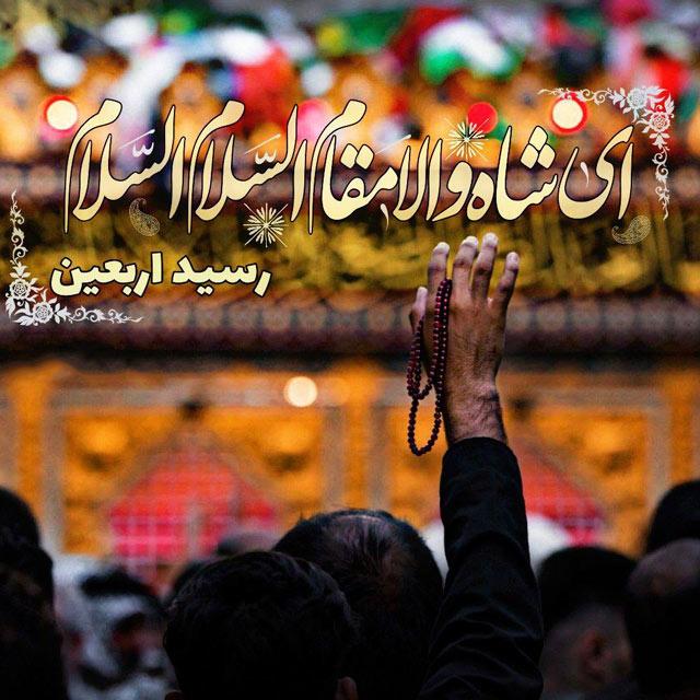 عکس و متن درباره اربعین حسینی