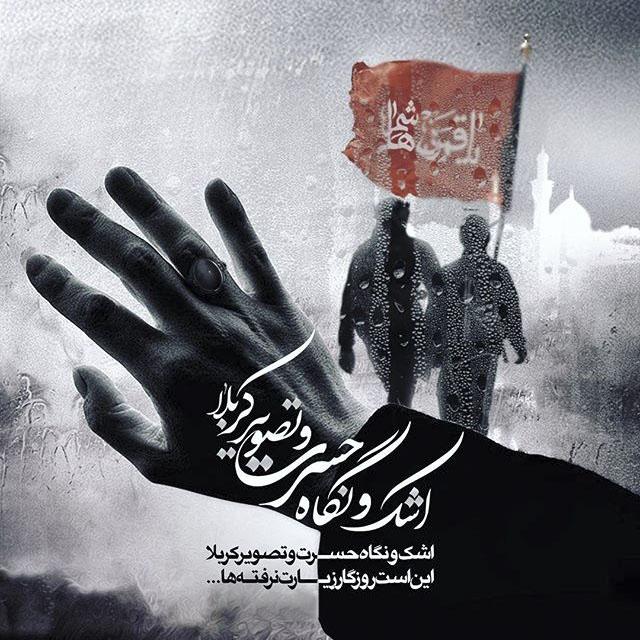 عکس و متن پیاده روی اربعین حسینی