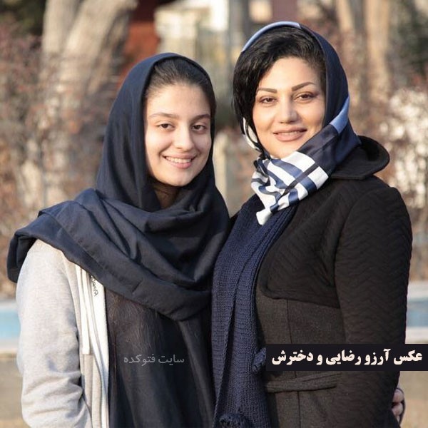 آرزو رضایی و دخترش عسل + بیوگرافی