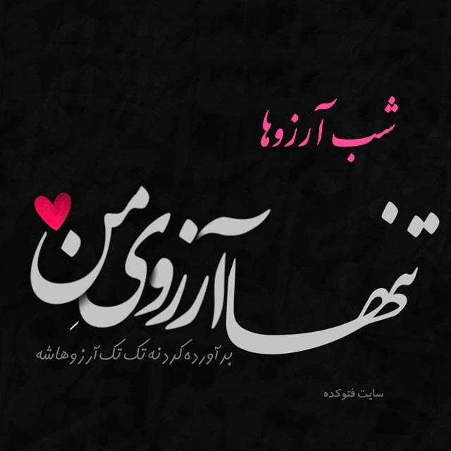 عکس نوشته شب آرزوها عاشقانه برای پروفایل