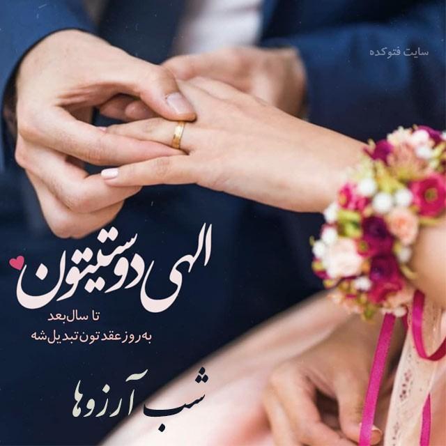 عکس شب آرزوها عاشقانه با متن زیبا