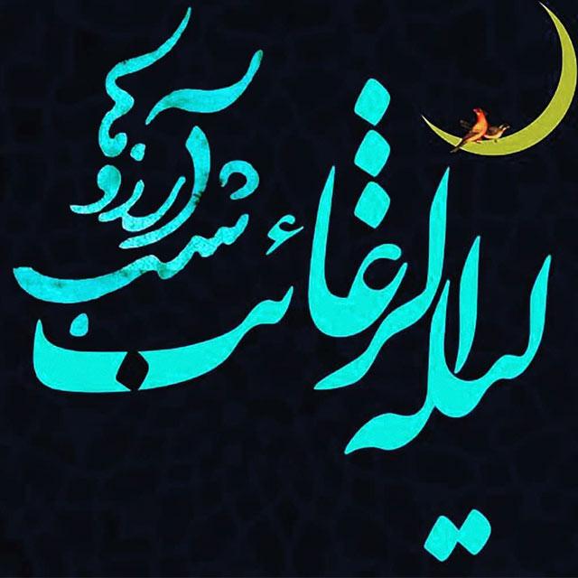 عکس نوشته شب آرزوها با متن