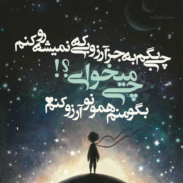 عکس شب لیله الرغائب