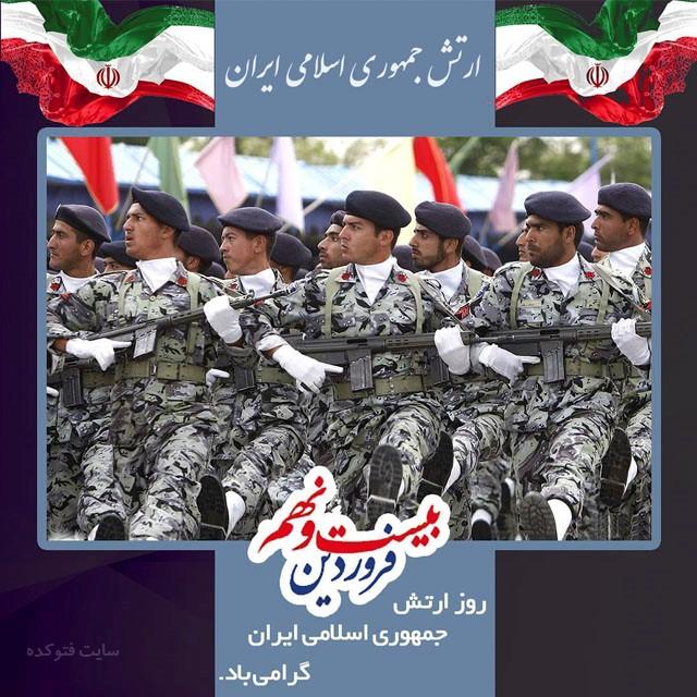 متن های روز ارتش مبارک