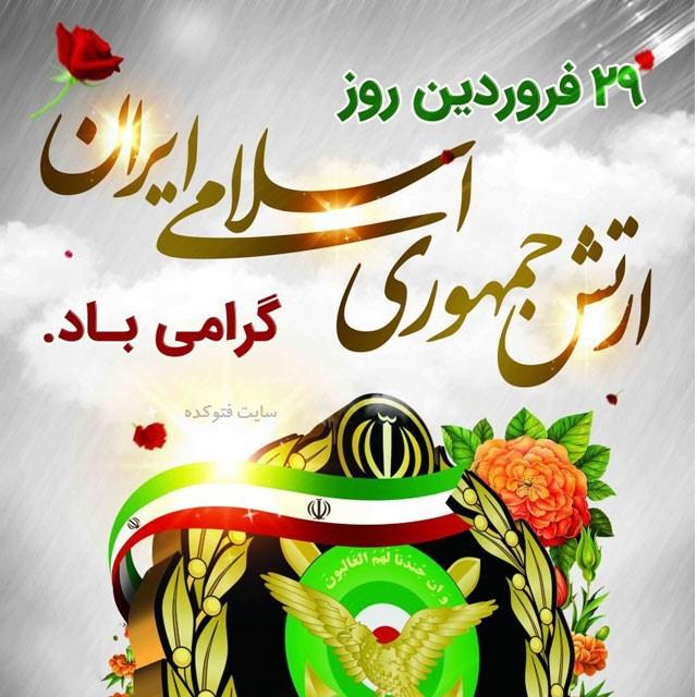 متن زیبا برای تبریک روز ارتش با عکس نوشته پروفایل