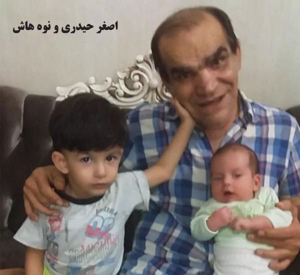 اصغر حیدری در کنار نوه هایش + زندگی شخصی