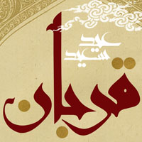 شعر عید قربان مبارک | شعر تبریک عید قربان