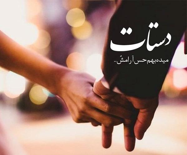 عکس نوشته عاشقانه جدید دست در دست هم