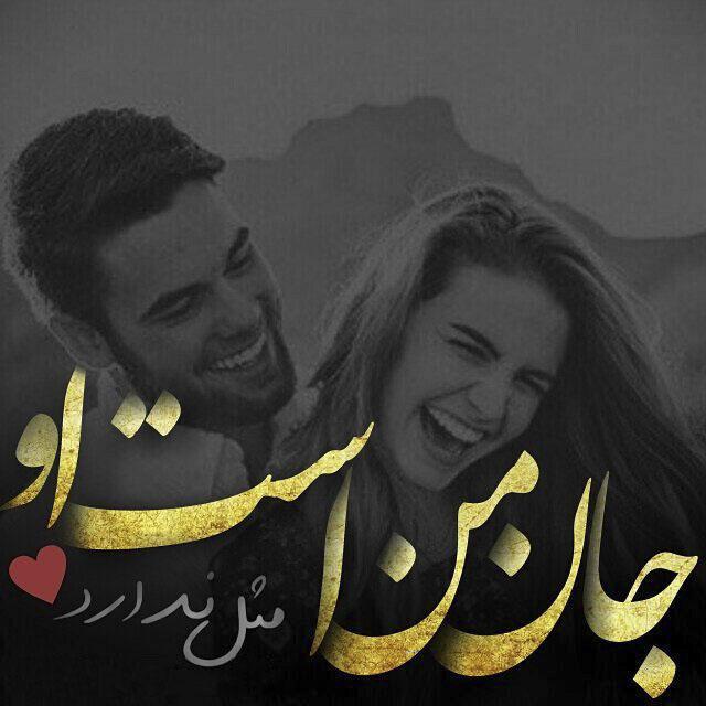 عکس نوشته برای همسر با متن های زیبا و عاشقانه پروفایل