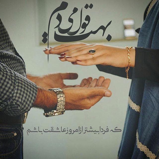 عکس نوشته عاشقانه برای همسر با متن های زیبا