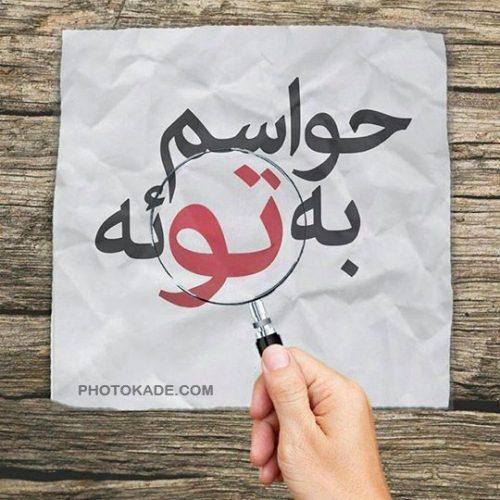 عکس نوشته حواسم به توئه