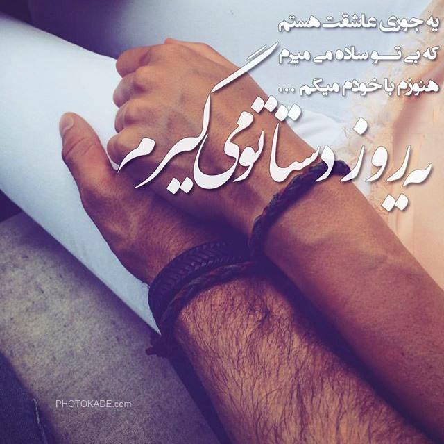 عکس عاشقانه دست در دست هم
