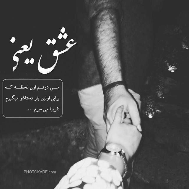 دست عاشقانه دختر و پسر