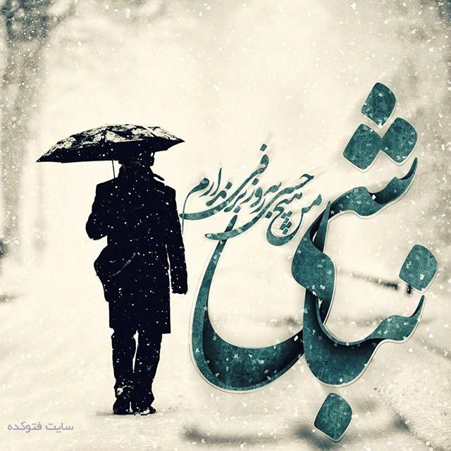 عکس نوشته پروفایل عاشقانه و غمگین زمستان