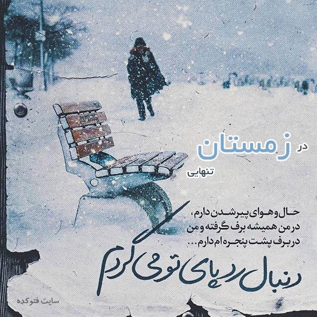 عکس و متن زیبا برای روزهای برفی و زمستانی