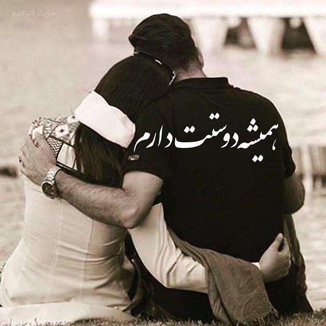 عکس نوشته پروفایل عاشقانه دو نفره