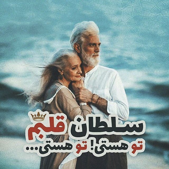 عکس پروفایل عاشقانه 2018 با متن عاشقانه