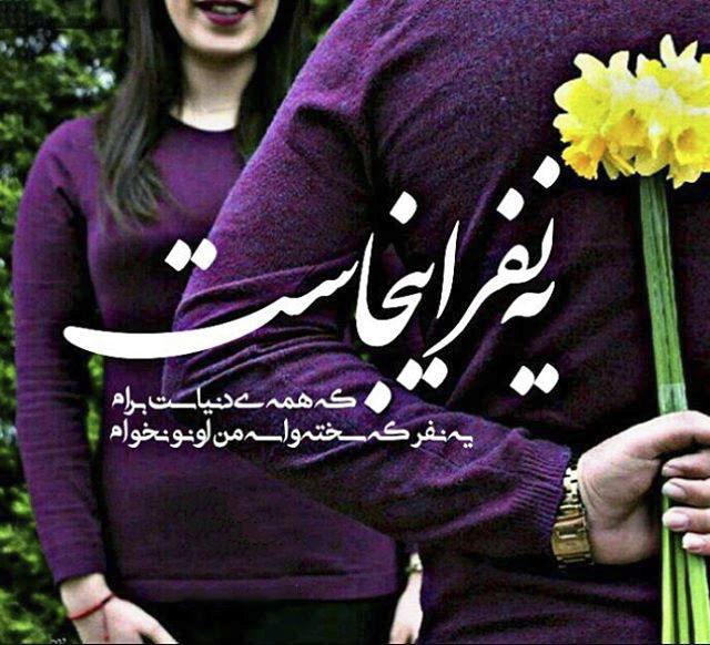 عکس پروفایل عاشقانه 2019 با متن عاشقانه