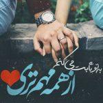 عکس نوشته پروفایل عاشقانه با متن خاص عاشقی