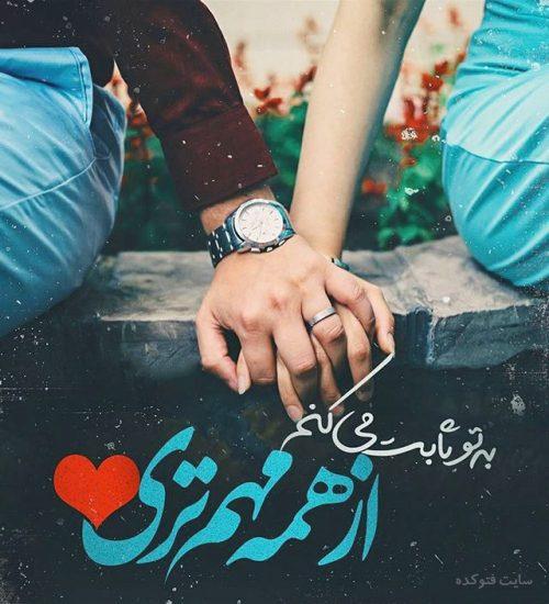 عکس نوشته پروفایل عاشقانه با متن عاشقی خاص