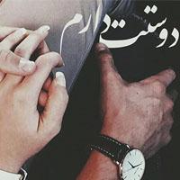 عکس نوشته زیبا و عاشقانه 96 + متن های دلنشین جدید