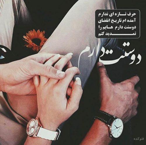 عکس نوشته دوستت دارم با متن زیبا و عاشقانه