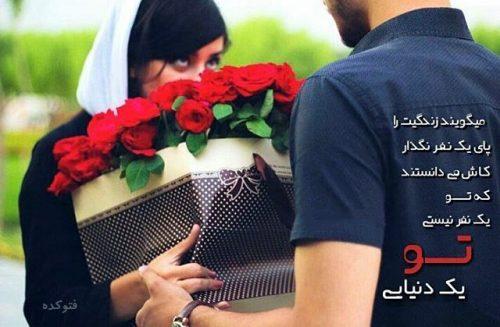 عکس نوشته گل عاشقانه برای دوست دختر + متن