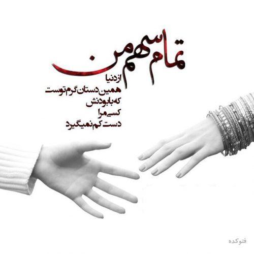 عکس نوشته دست در دست عاشقانه + متن تمام سهمن من از دنیا همین دستان گرم توست