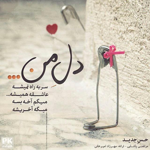 عکس نوشته برای عاشق دل شکسته