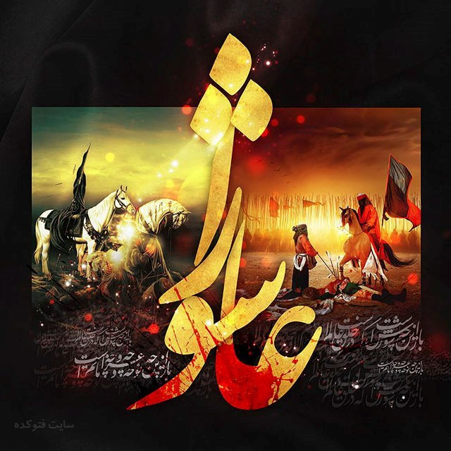 اشعار روز عاشورا با عکس نوشته عاشورا