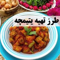 طرز تهیه یتیمچه بادمجان آذربایجان