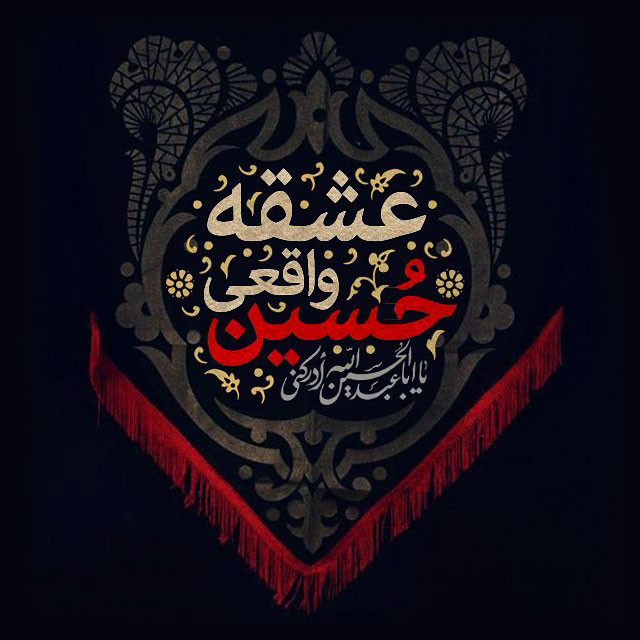 عکس و متن تسلیت روز عاشورا و شهید شدن امام حسین و یارانش
