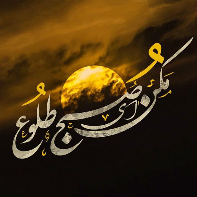 عکس مکن ای صبح طلوع برای روز عاشورای حسینی