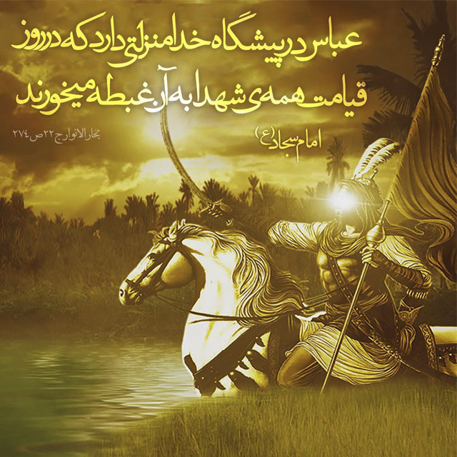 عکس نوشته عاشورای و حضرت عباس با متن تسلیت