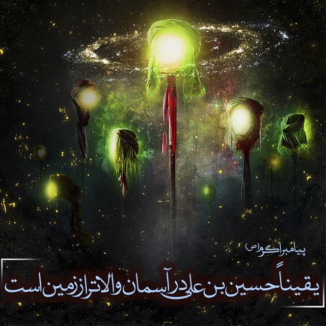 عکس نوشته با متن زیبا در مورد عاشورای حسینی