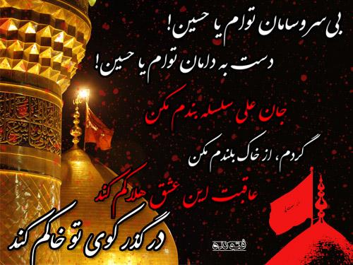 کارت پستال ظریح و گلدسته امام حسین با نوشته,کارت پستال محرم  | سری اول