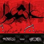 کارت پستال عاشورا و یاحسین محرم