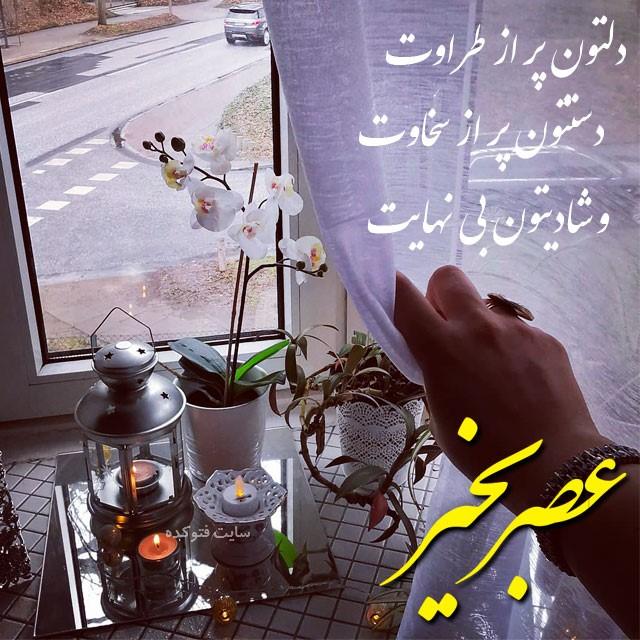 اس ام اس با جملات good afternoon فارسی