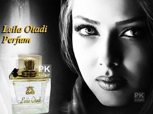 لیلا اوتادی و عطری بنام او برای اولین بار در بین بازیگران ایرانی,برند عطر لیلا اوتادی بازیگر زن ایرانی,بازیگر مشهور زن ایرانی عطر بنام خود رو تولید میکند