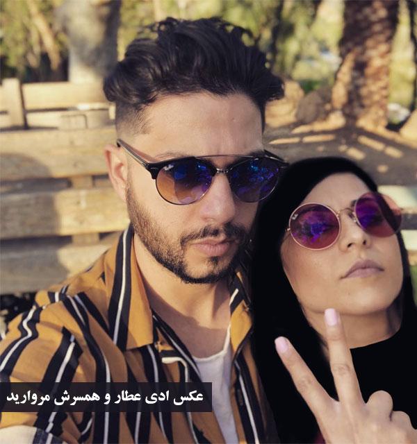 ادی عطار و همسرش مروارید وحدتی