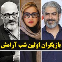 اسامی بازیگران سریال اولین شب آرامش + عکس وبیوگرافی