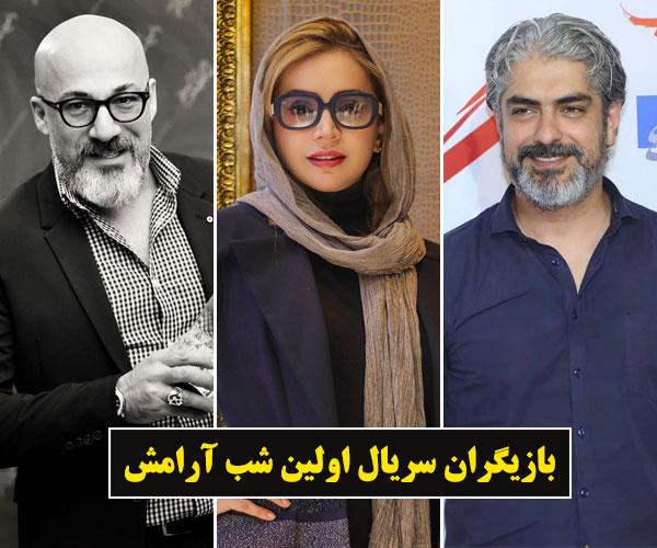 اسامی بازیگران سریال اولین شب آرامش + بیوگرافی