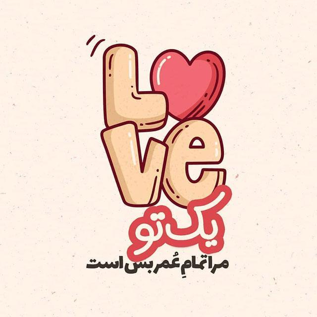 عکس نوشته زیبای love
