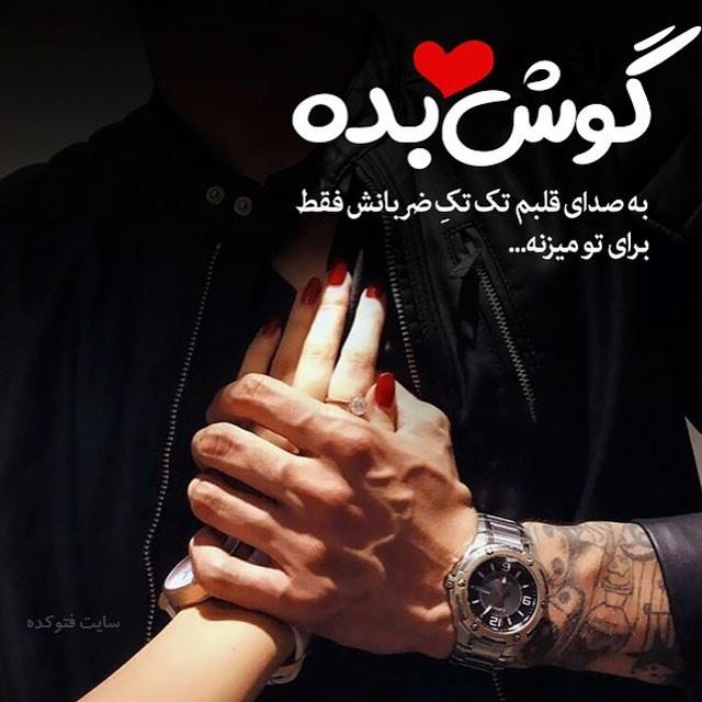 دست روی قلبم