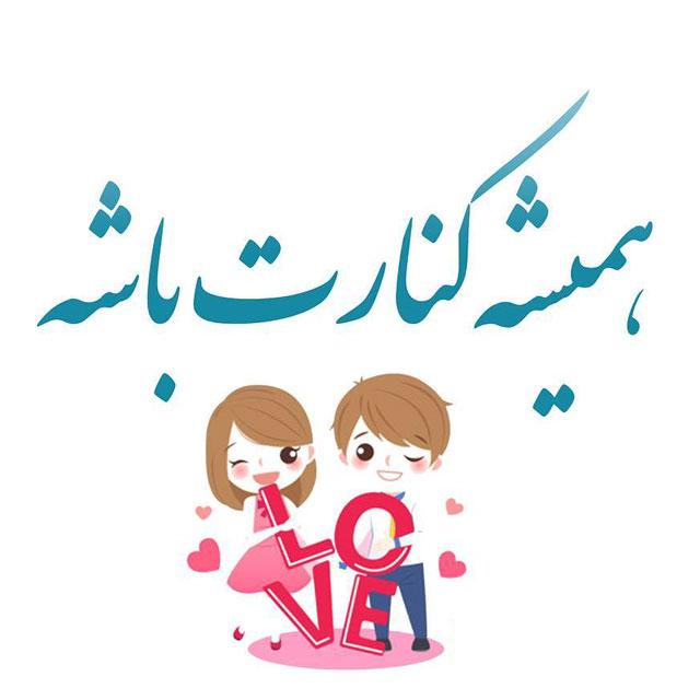 عکس نوشته زیبا و عاشقانه برای پروفایل