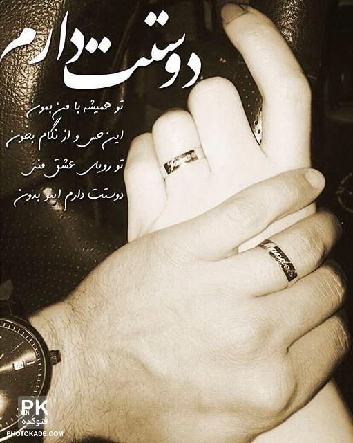 عکس نوشته عاشقانه جدید دونفره,عکس نوشته های جدید زیبا,عکس عاشقانه دو نفره,عکسهای نوشته دار عاشقانه جدید با متن زیبا,متن های دوست داشتنی و عاشقانه روی عکس