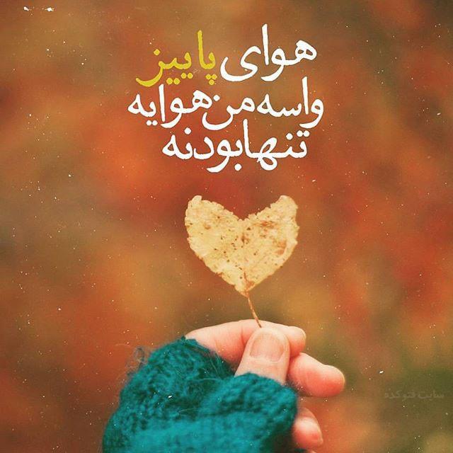 ax paeizi photokade 1 - 100 عکس پروفایل پاییزی خفن دو نفره + متنو عکس عاشقانه پاییز